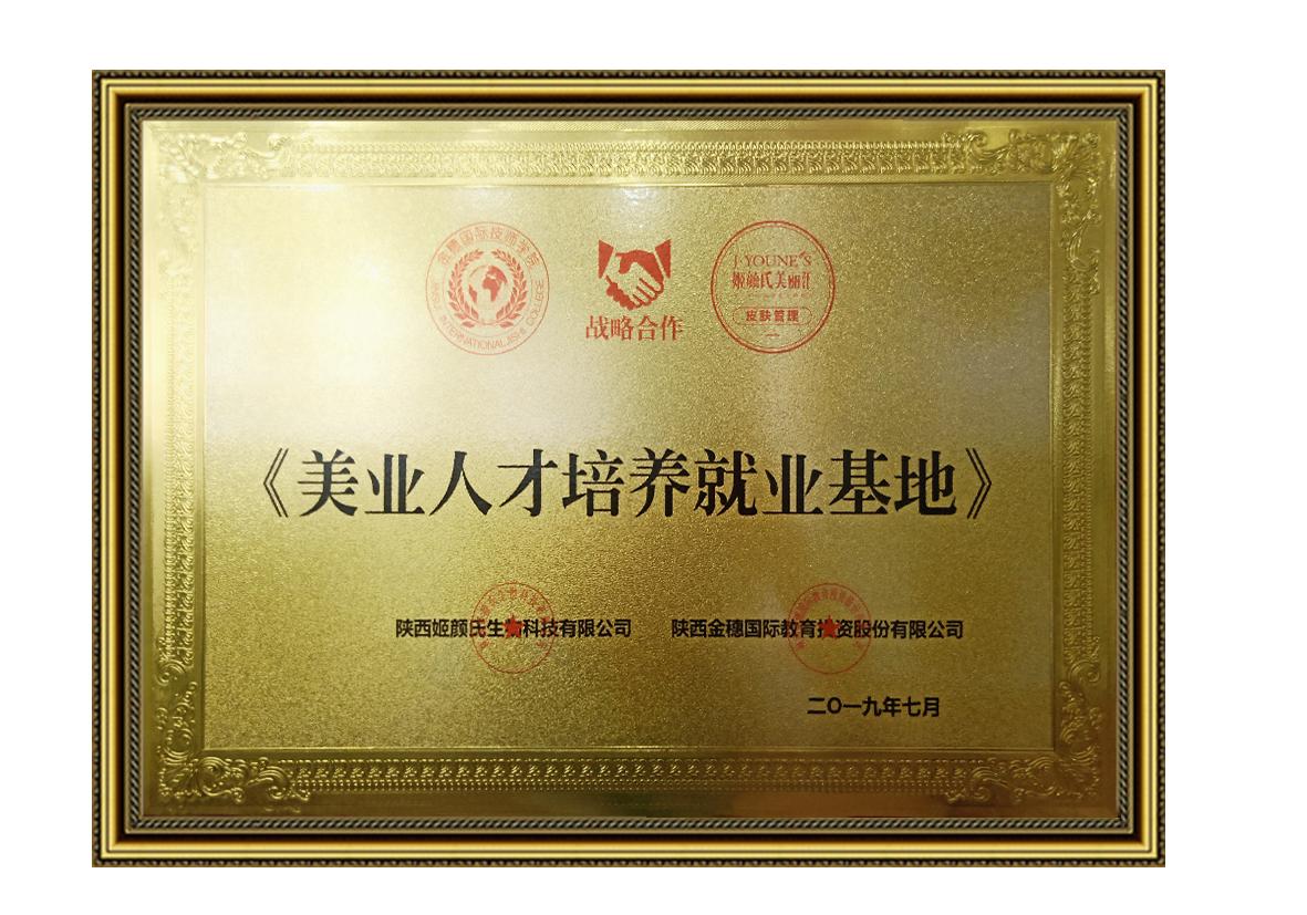 姬颜氏美丽汇荣誉奖项