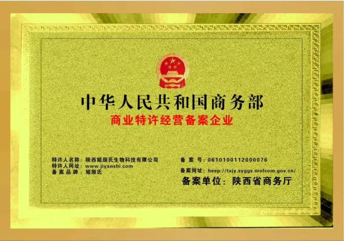 热烈欢迎︱西安市商务局领导莅临姬颜氏指导工作